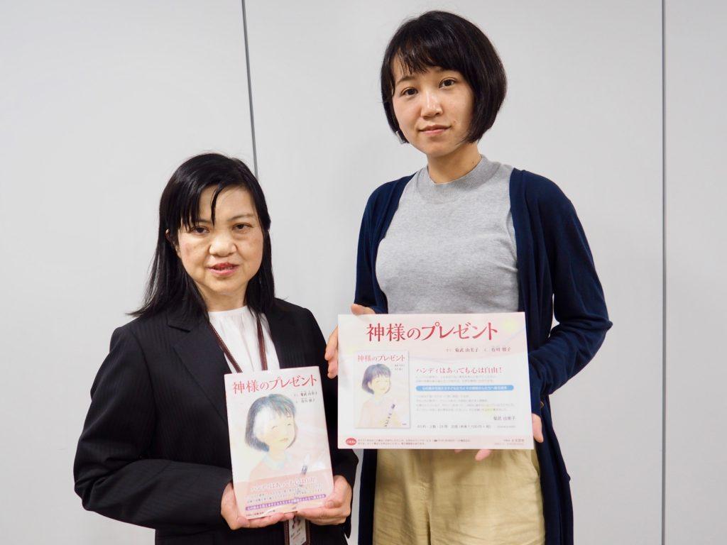 菊武さんと取材に同席されたACE会員のKDDI株式会社の手塚さん