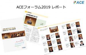 ACEフォーラムレポートのページ紹介