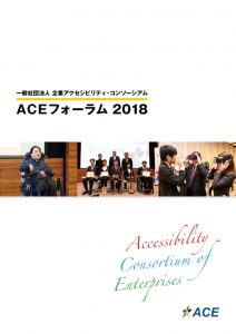 ACEフォーラム2018レポート