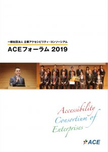 ACEフォーラム2019レポート